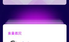 紫色科技互联网大会长单页缩略图