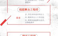 中国风招聘长单页缩略图