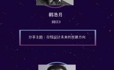 紫色互联网视觉设计星辰商务峰会宣传长图缩略图