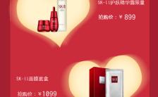 2.14红色浪漫情人节精品推荐美妆大促长单页缩略图