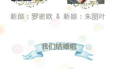 清新文艺水彩花卉婚礼邀请长单页缩略图