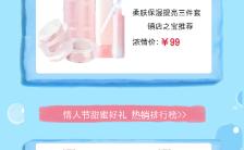 蓝色清新水彩浪漫情人节美妆促销长单页缩略图