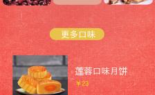 中秋月饼上市多口味单页长图缩略图