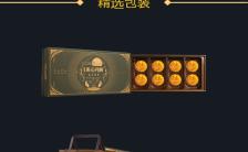 中秋佳节月饼单页长图缩略图