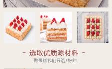 草莓拿破仑蛋糕甜点单页长图缩略图