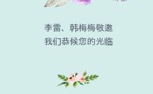 浪漫清新婚礼邀请函缩略图
