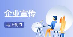 企业H5宣传页面